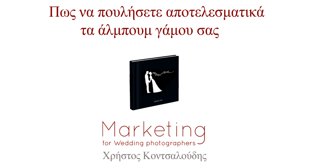 Marketing Classes